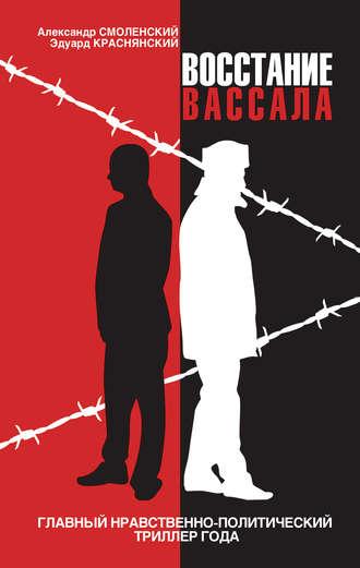 Александр Смоленский, Эдуард Краснянский, Восстание вассала