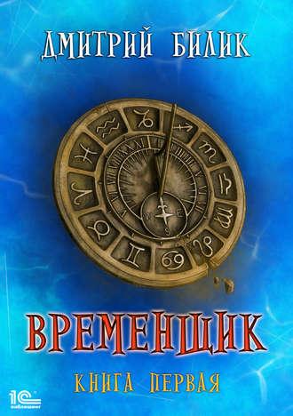 Дмитрий Билик, Временщик