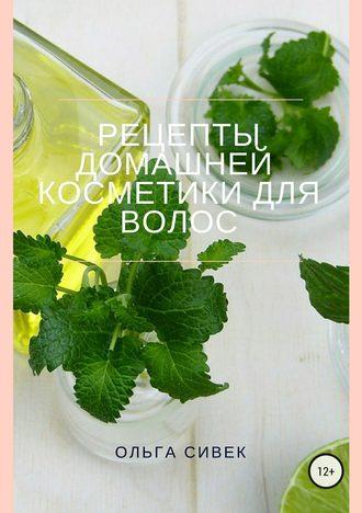 Ольга Сивек, Рецепты домашней косметики для волос