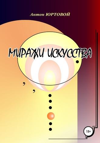 Антон Юртовой, Миражи искусства