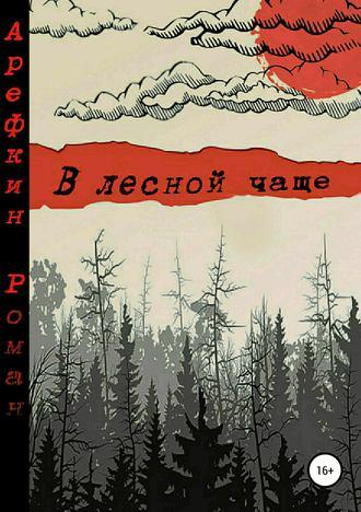 Роман Арефкин, В лесной чаще