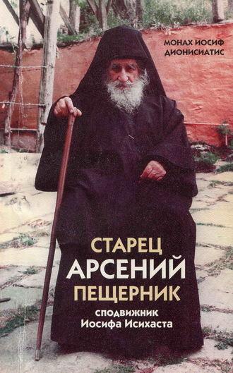 монах Иосиф Дионисиатис, Старец Арсений Пещерник, сподвижник Иосифа Исихаста