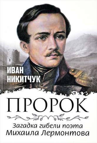 Иван Никитчук, Пророк, или Загадка гибели поэта Михаила Лермонтова