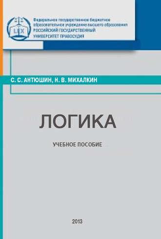 Сергей Антюшин, Николай Михалкин, Логика