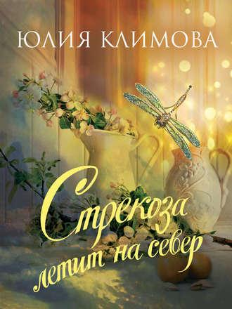 Юлия Климова, Стрекоза летит на север