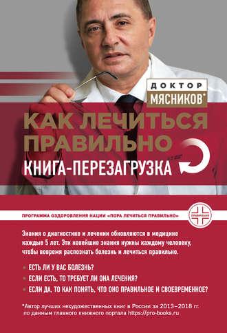 Александр Мясников, Как лечиться правильно. Книга-перезагрузка