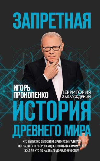 Игорь Прокопенко, Запретная история Древнего мира