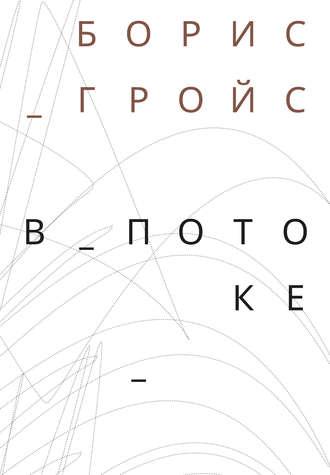 Борис Гройс, В потоке