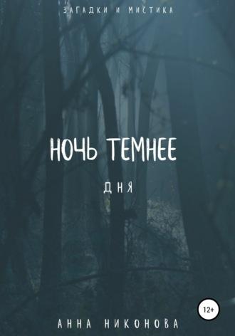 Анна Никонова, Ночь темнее дня