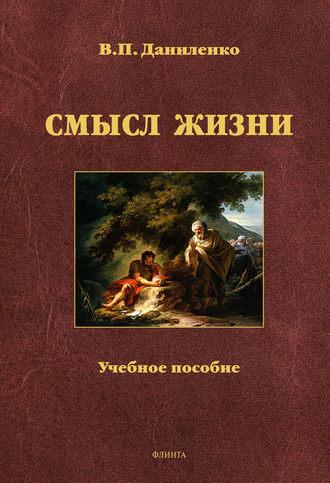 Валерий Даниленко, Смысл жизни. Учебное пособие