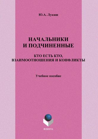 Юрий Лукаш, Начальники и подчиненные. Кто есть кто, взаимоотношения и конфликты. Учебное пособие