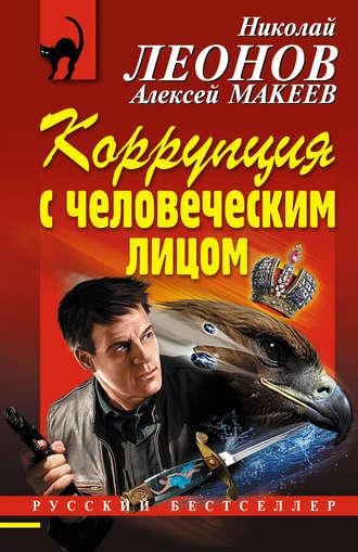 Николай Леонов, Алексей Макеев, Коррупция с человеческим лицом