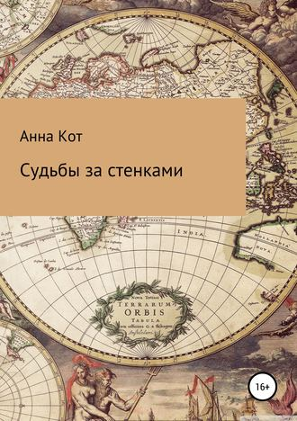 Анна Кот, Судьбы за стенками
