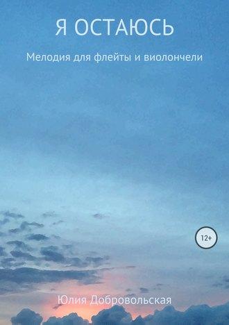 Юлия Добровольская, Я остаюсь. Мелодия для флейты и виолончели