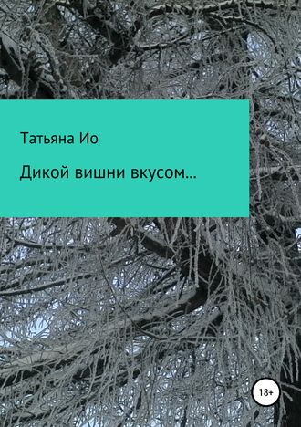 Татьяна Ио, Дикой вишни вкусом… Вольные фантазии на темы песен