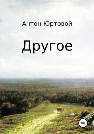 Антон Юртовой, Другое. Сборник
