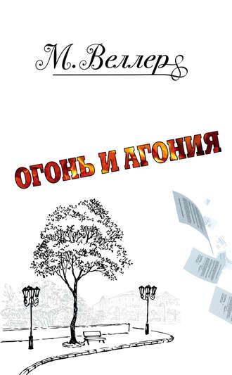 Михаил Веллер, Огонь и агония