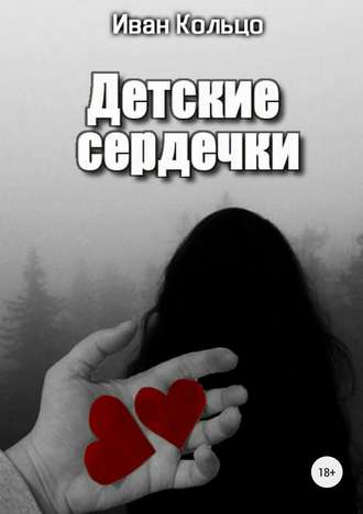 Иван Кольцо, Детские сердечки