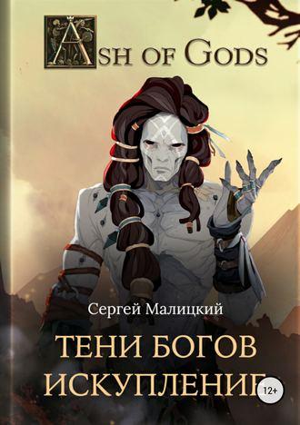 Сергей Малицкий, Тени Богов. Искупление