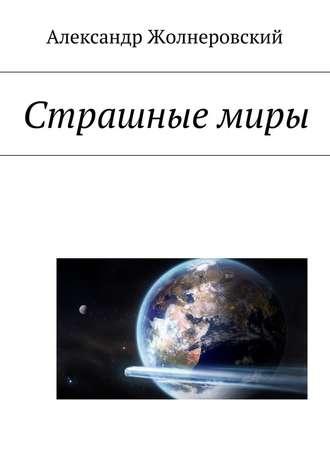 Александр Жолнеровский, Страшныемиры