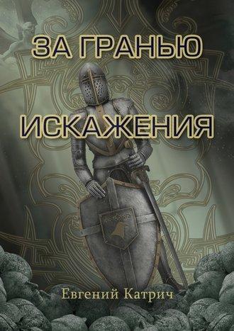 Евгений Катрич, За гранью искажения