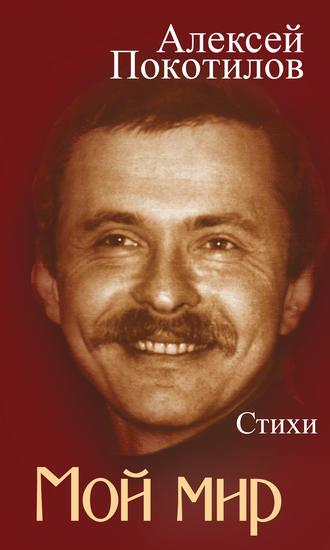 Алексей Покотилов, Мой мир. Стихи