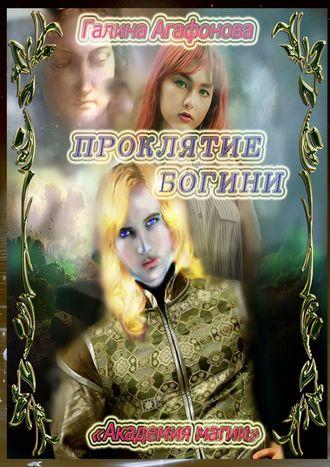 Галина Агафонова, Проклятие Богини. Академия магии