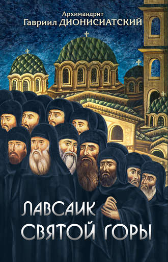 архимандрит Гавриил Дионисиатский, Лавсаик Святой Горы