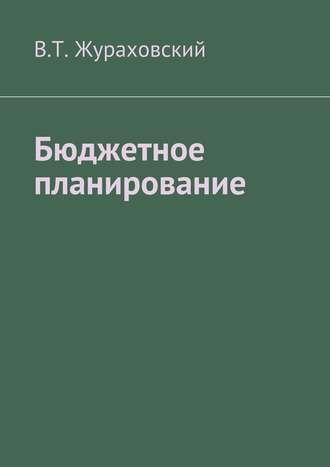 В. Жураховский, Бюджетное планирование