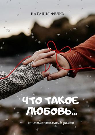 Наталия Фелиз, Что такое любовь…