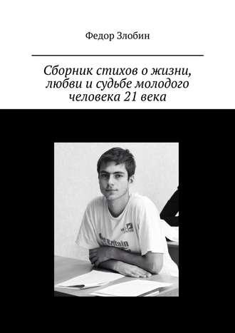 Федор Злобин, Сборник стихов ожизни, любви исудьбе молодого человека 21века