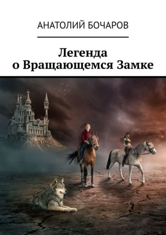 Анатолий Бочаров, Легенда оВращающемся Замке