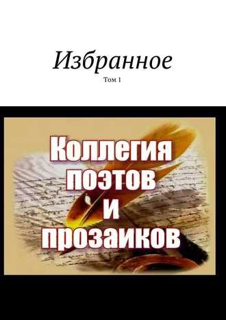 Александр Малашенков, Избранное. Том1