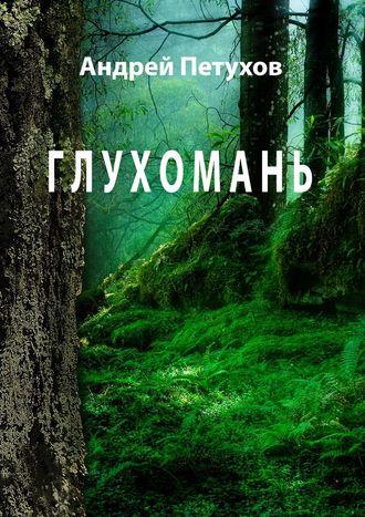 Андрей Петухов, Глухомань