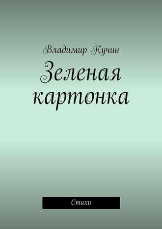 Владимир Кучин, Зеленая картонка. Стихи