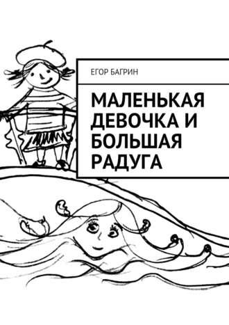 Егор Багрин, Маленькая Девочка и Большая Радуга