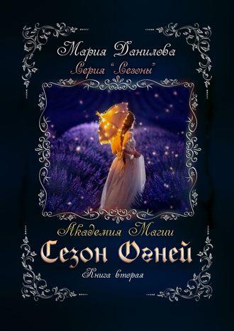 Мария Данилова, Сезон огней. Книга вторая. Академия магии