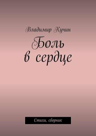 Владимир Кучин, Боль всердце. Стихи, сборник