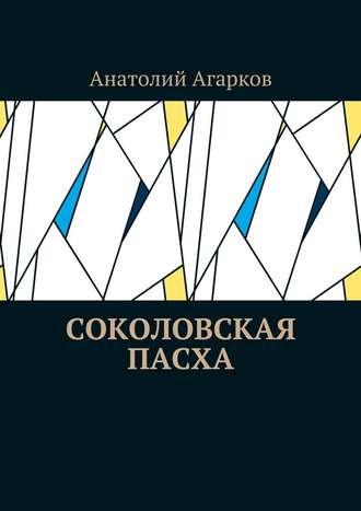 Анатолий Агарков, Соколовская пасха