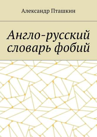 Александр Пташкин, Англо-русский словарь фобий