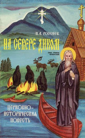 П. Россиев, На Севере диком. Церковно-историческая повесть