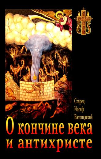 старец Иосиф Ватопедский, О кончине века и антихристе
