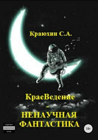 Сергей Краюхин, КраеВедение – Ненаучная фантастика