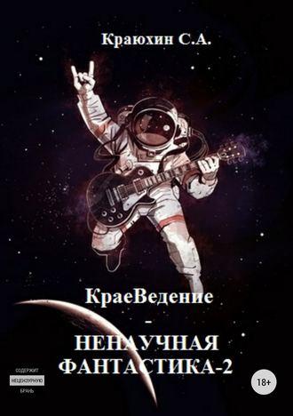 Сергей Краюхин, КраеВедение! Ненаучная фантастика 2