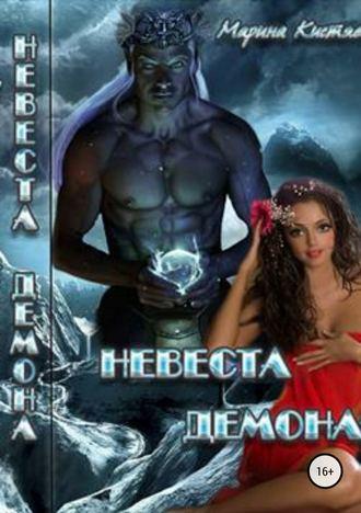 Марина Кистяева, Невеста демона