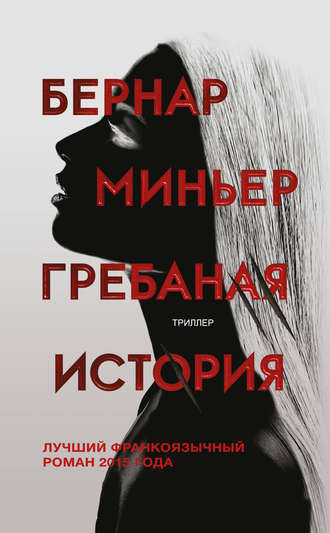 Бернар Миньер, Гребаная история