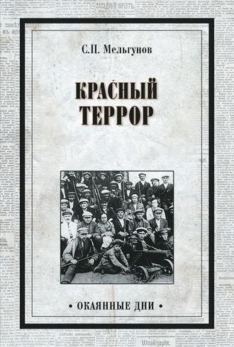Сергей Мельгунов, Красный террор (сборник)