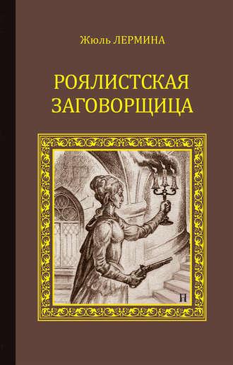 Жюль Лермина, Роялистская заговорщица