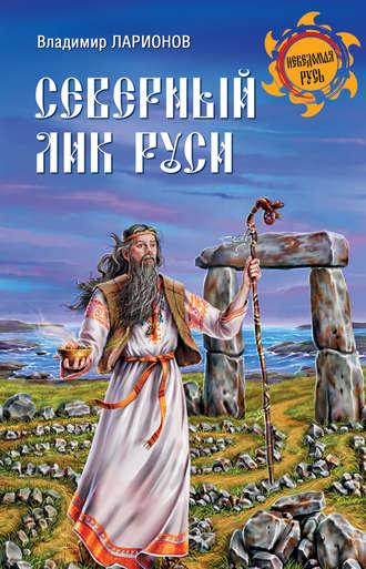 Владимир Ларионов, Северный лик Руси
