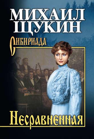 Михаил Щукин, Несравненная